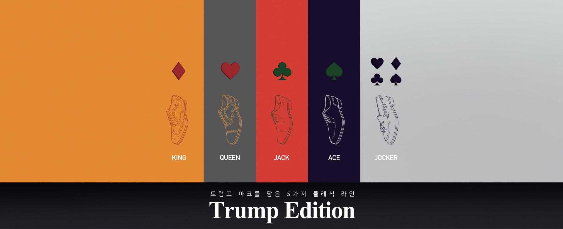 트럼프에디션